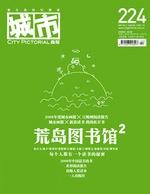 《城市画报》阅读特刊:荒岛图书馆 2