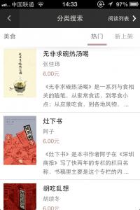 豆瓣阅读iPhone版发布新版,支持应用内书店和购买