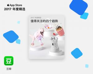 2017年度精选 App Store
