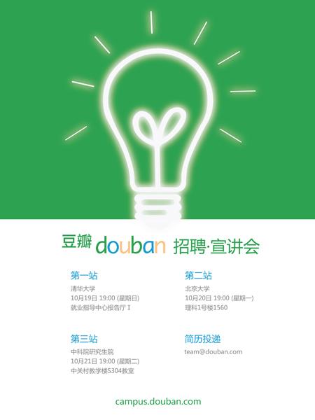 豆瓣2009校园招聘海报